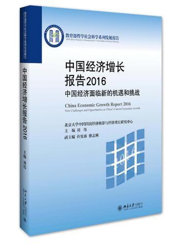 中国经济增长报告2016——中国经济面临新的机遇和挑战