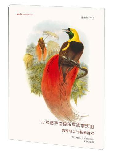 古尔德手绘极乐鸟高清大图:装裱册页与临摹范本