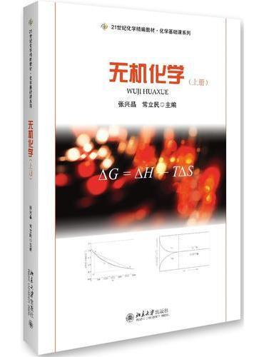 无机化学(上册)