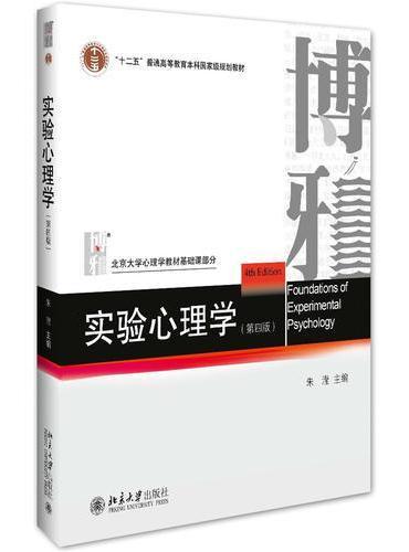 实验心理学(第四版)