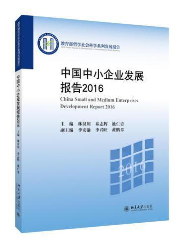中国中小企业发展报告2016