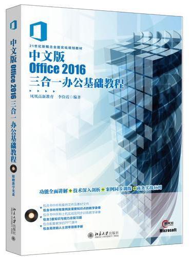中文版Office 2016三合一办公基础教程
