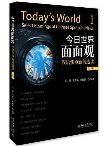 今日世界面面观:汉语焦点新闻选读(上册)