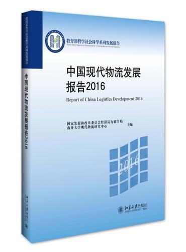 中国现代物流发展报告2016
