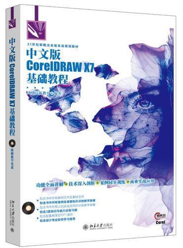 中文版CorelDRAW X7基础教程
