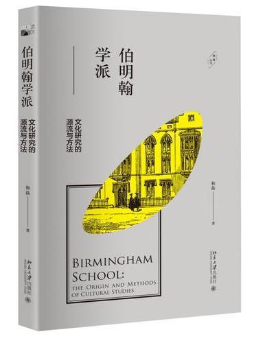 伯明翰学派:文化研究的源流与方法