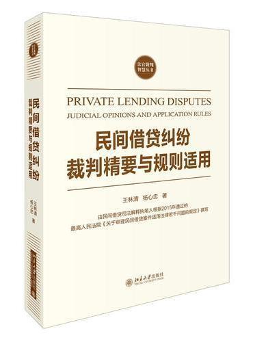 民间借贷纠纷裁判精要与规则适用