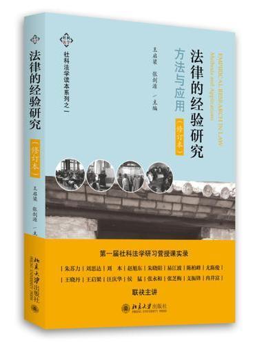 法律的经验研究(修订本)