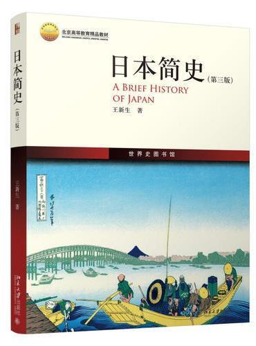 日本简史(第三版)