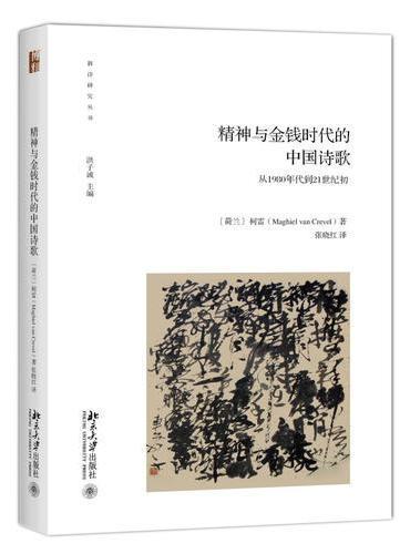 精神与金钱时代的中国诗歌——从1980年代到21世纪初