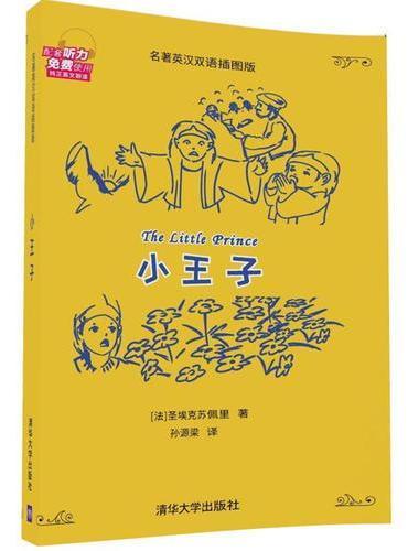 小王子(名著英汉双语插图版)