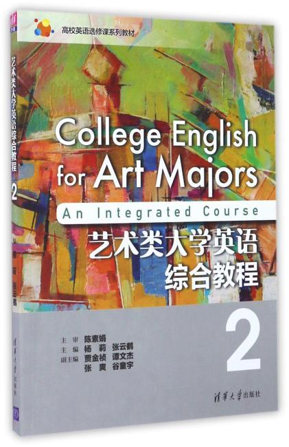 艺术类大学英语综合教程2