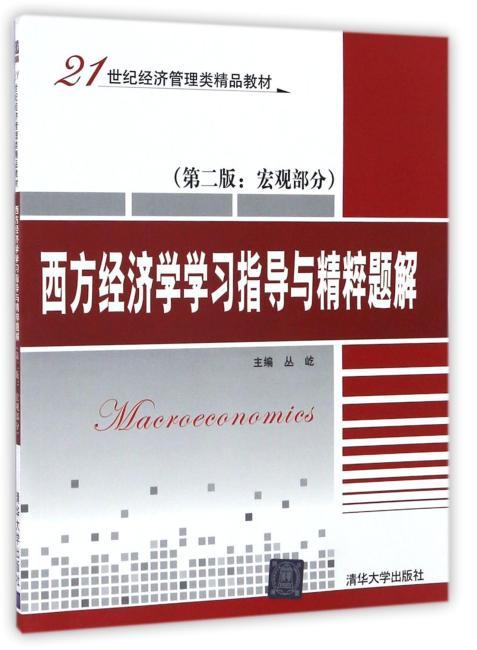 西方经济学学习指导与精粹题解(第二版:宏观部分)