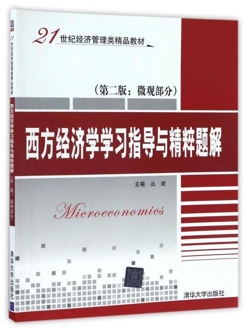 西方经济学学习指导与精粹题解(第二版:微观部分)