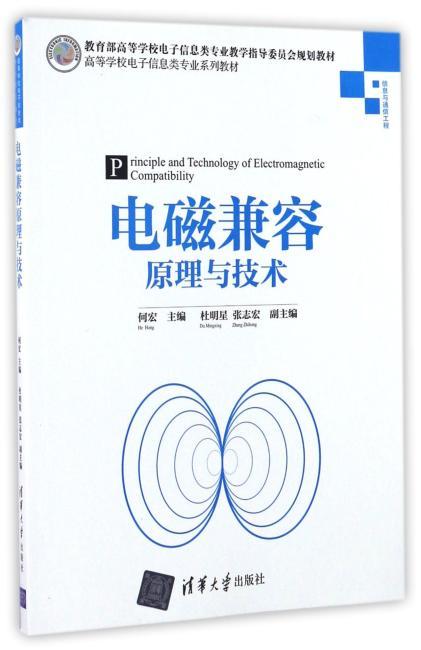 电磁兼容原理与技术