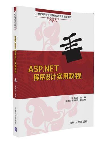 ASP.NET程序设计实用教程