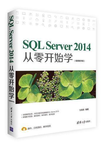 SQL Server 2014从零开始学(视频教学版)