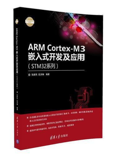 ARM Cortex-M3嵌入式开发及应用(STM32系列)