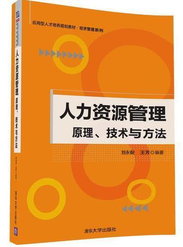 人力资源管理:原理、技术与方法