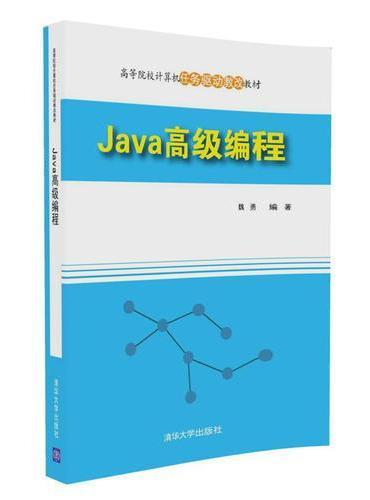 Java高级编程