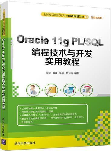 Oracle 11g PL/SQL编程技术与开发实用教程