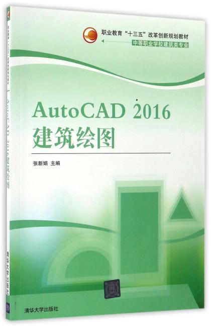 AutoCAD 2016建筑绘图