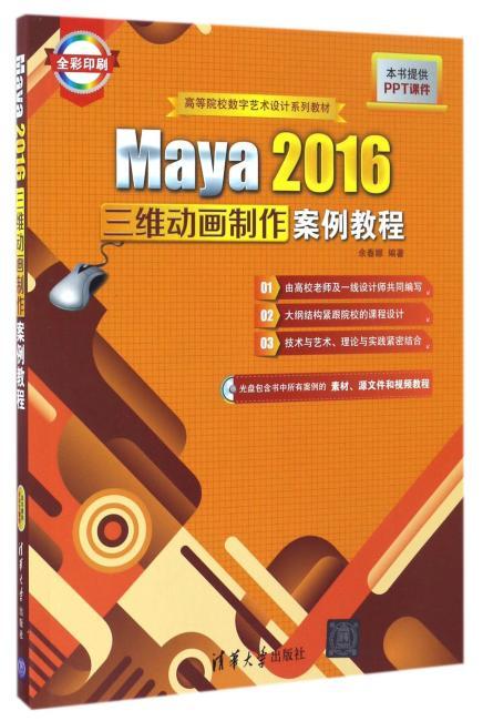 Maya 2016三维动画制作案例教程