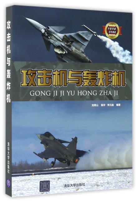 攻击机与轰炸机