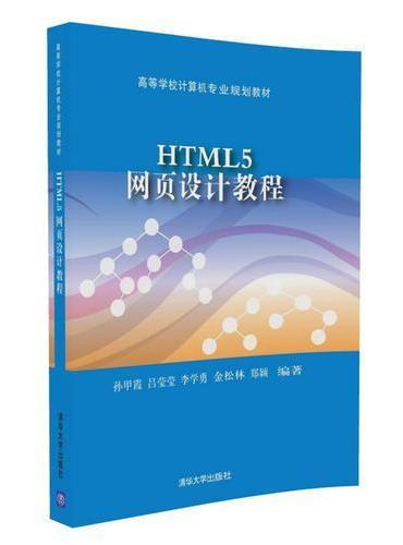 HTML5网页设计教程