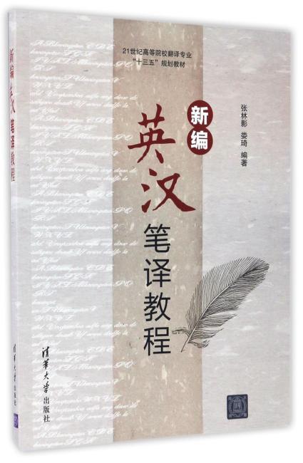 新编英汉笔译教程