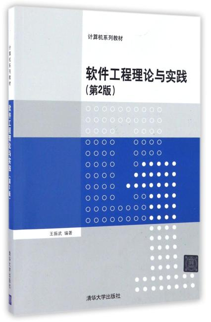 软件工程理论与实践(第2版)