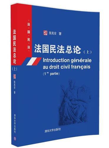 法国民法总论(上)
