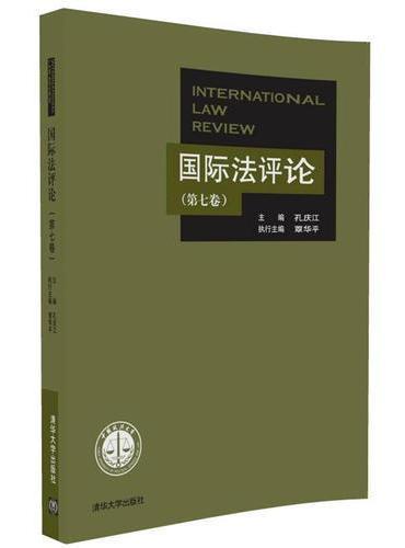 国际法评论  (第七卷)