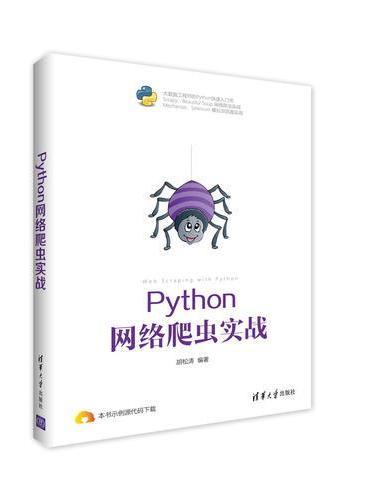 Python 网络爬虫实战