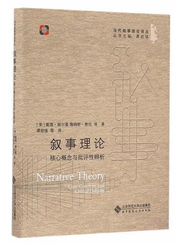 叙事理论:核心概念与批评性辨析