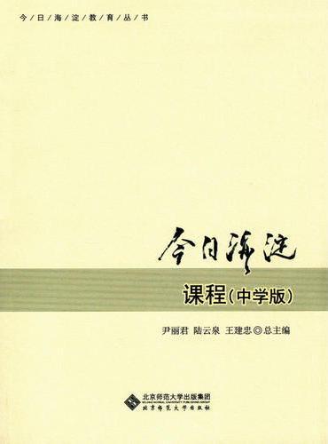 今日海淀课程(中学版)