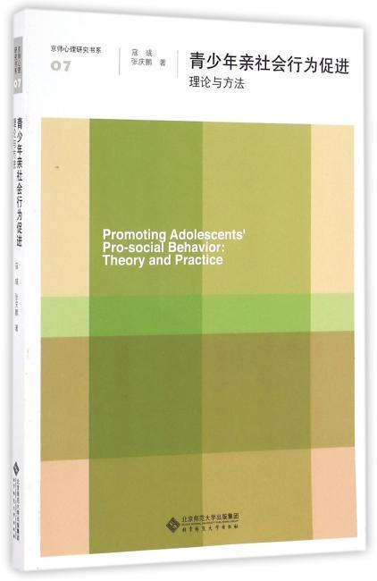 青少年亲社会行为促进:理论与方法