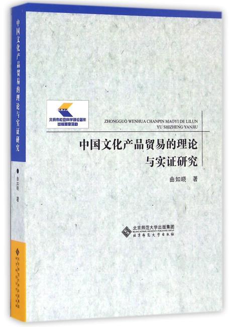 中国文化产品贸易的理论与实证研究