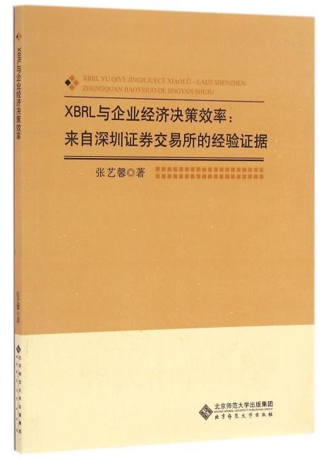 XBRL与企业经济决策效率:来自深圳证券交易所的经验证据