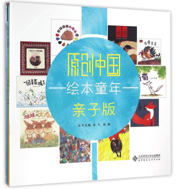 原创中国·绘本童年(亲子版)
