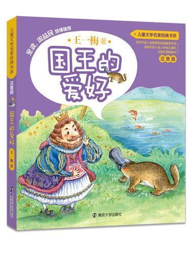 儿童文学名家经典书系 : 注音版//国王的爱好
