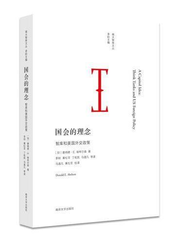 南大智库文丛//国会的理念:智库和美国外交政策