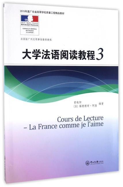 大学法语阅读教程3