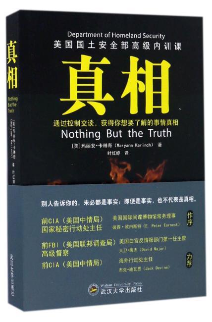 真相:通过控制交谈,获得你想要的真相