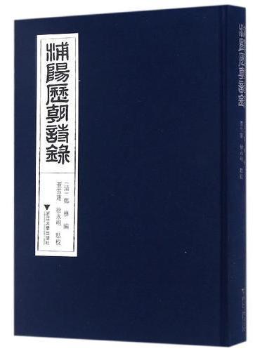 浦阳历朝诗录