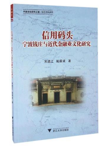 信用码头--宁波钱庄与近代金融业文化研究