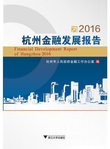 2016杭州金融发展报告
