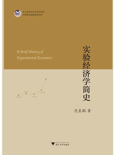 实验经济学简史