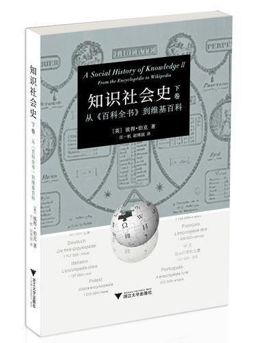 知识社会史 下卷 :从《百科全书》到维基百科