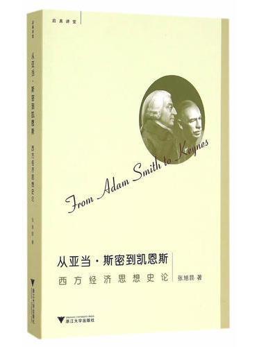 从亚当·斯密到凯恩斯:西方经济思想史论